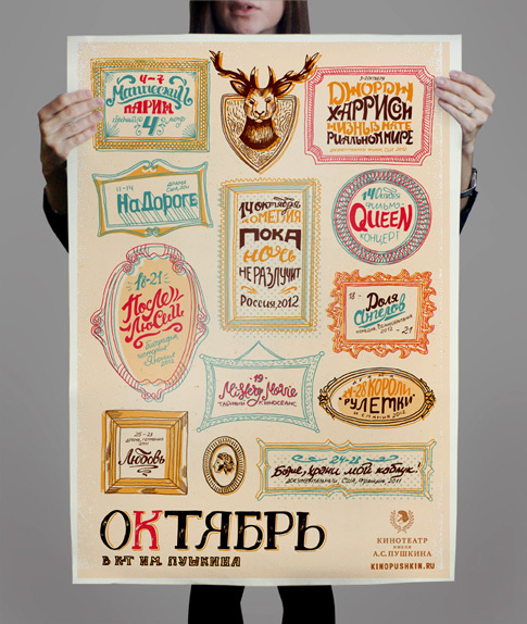poster-for-pushkin-cinema-font-family-06