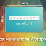 Как без плагинов создать и вывести свою миниатюру Wordpress