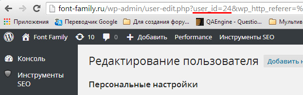 как узнать id пользователя wordpress